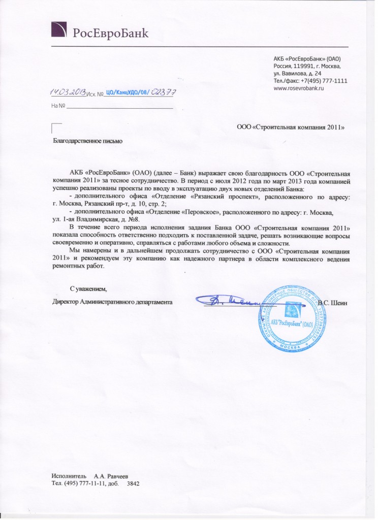 Письмо РосЕвроБанк