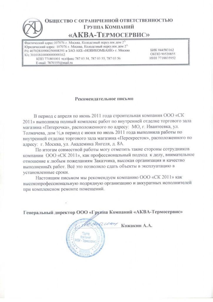 Рекомендательное письмо Аква-термосервис