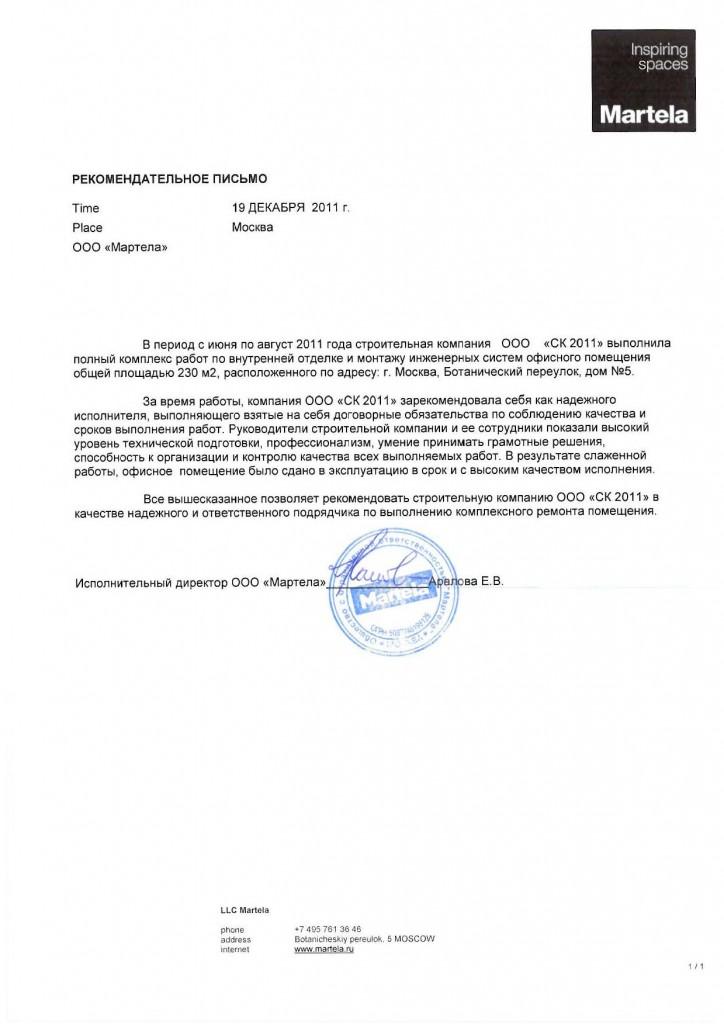 """Рекомендательное письмо ООО """"Мартела"""""""