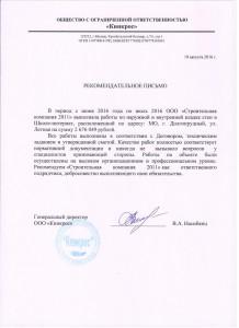 Рекомендательное письмо ООО  Кинкрос  (Долгопрудный)