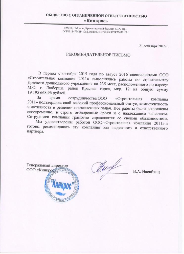 Рекомендательное письмо ООО  Кинкрос (Люберцы)