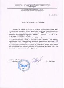 Рекомендательное письмо ООО  Кинкрос (Сакраменто)
