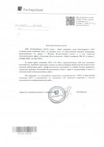 Рекомендательное письмо РосЕвроБанк (Волоколамка)