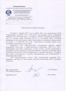 Рекомендательно письмо Мосгоргеотрест