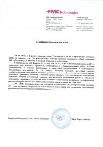 Рекомендательно письмо ФМСи Евразия